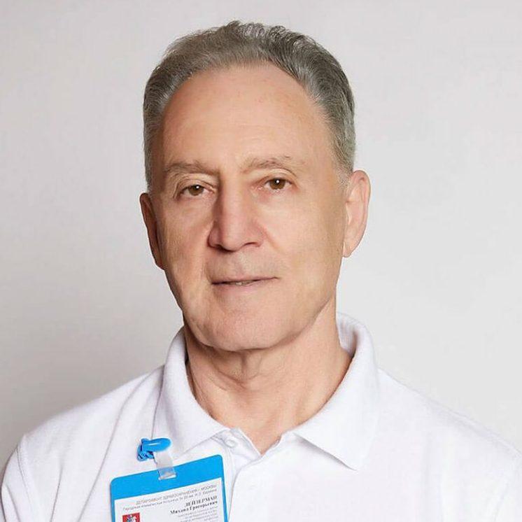 Лейзерман Михаил Григорьевич