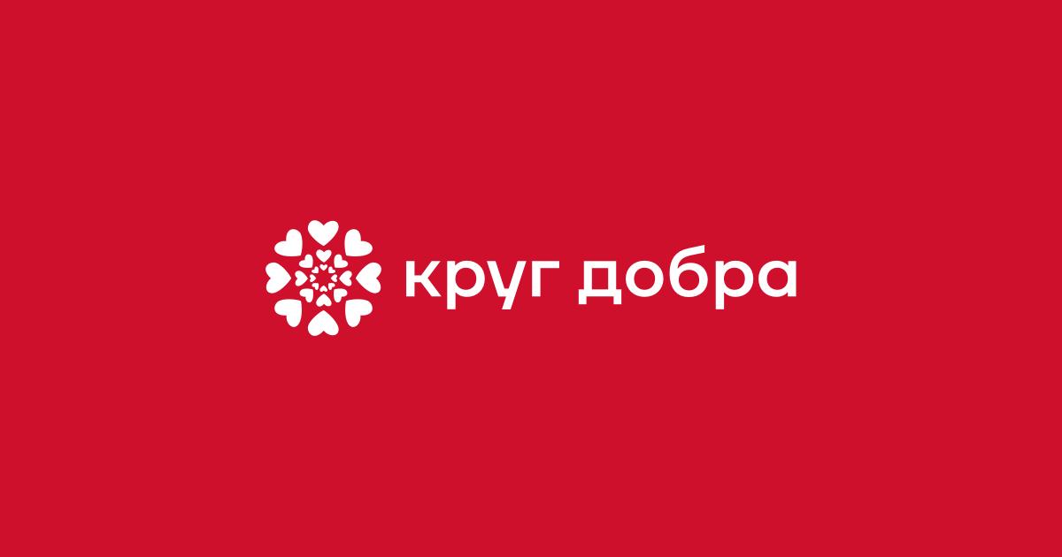 Подписан указ Президента РФ о создании Фонда «Круг добра»