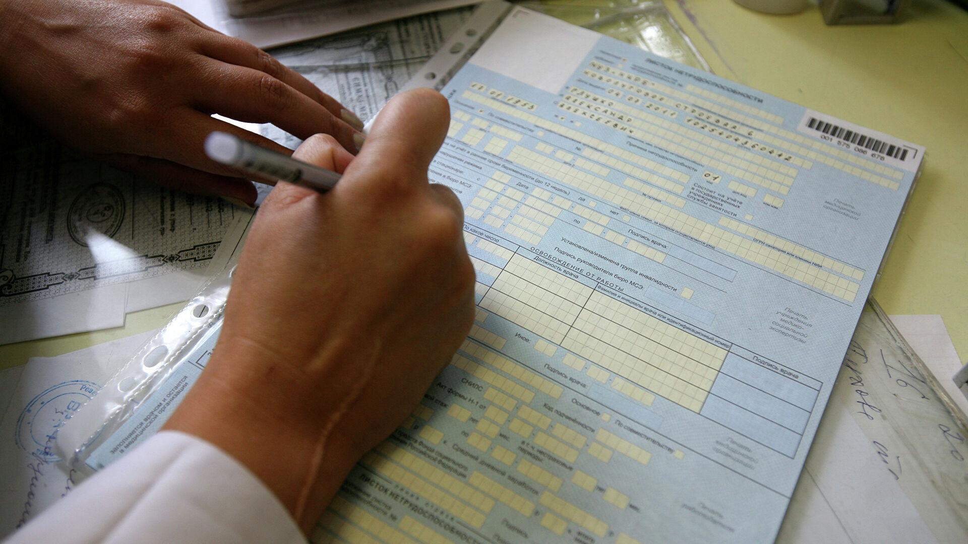 Временный порядок оформления листков нетрудоспособности утратит силу с 1 апреля