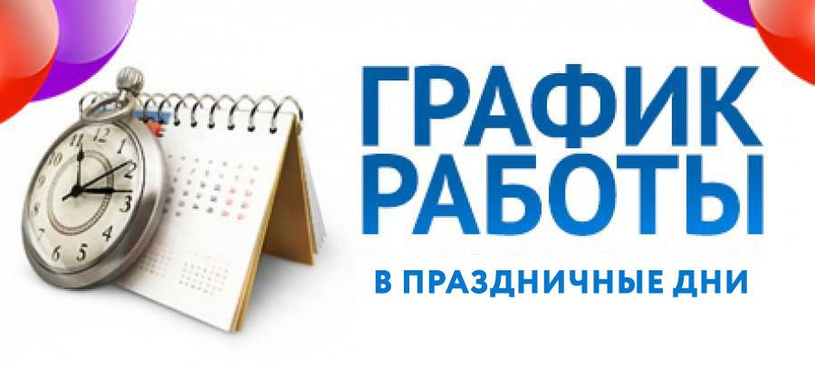 Академия развития инновационных технологий с 1 по 11 мая работает в штатном режиме!