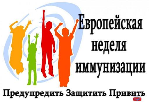 С 26 апреля по 2 мая в этом году состоялась Европейская неделя иммунизации