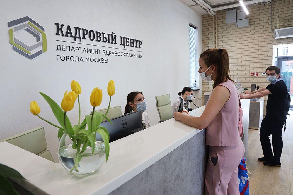 Кадровый центр Департамента здравоохранения открылся в Москве