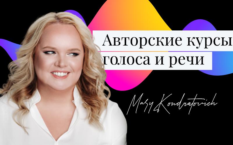 Авторские курсы голоса и речи Марии Кондратович в Москве